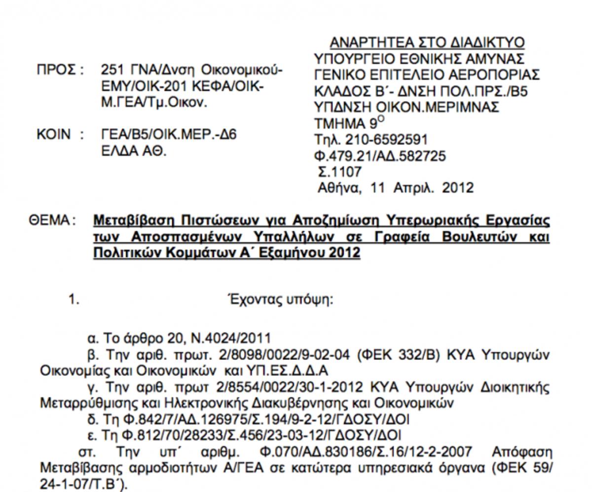 ΑΠΙΣΤΕΥΤΟ! Το ΥΕΘΑ πληρώνει υπερωρίες σε υπαλλήλους βουλευτών και τις εγκυκλοπαίδειες του Άκη!   Newsit.gr