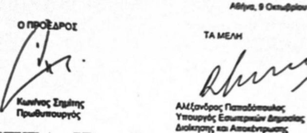 Ο Άκης »δίνει» τις υπογραφές Σημίτη Παπανδρέου και Λαλιώτη για τα υποβρύχια | Newsit.gr