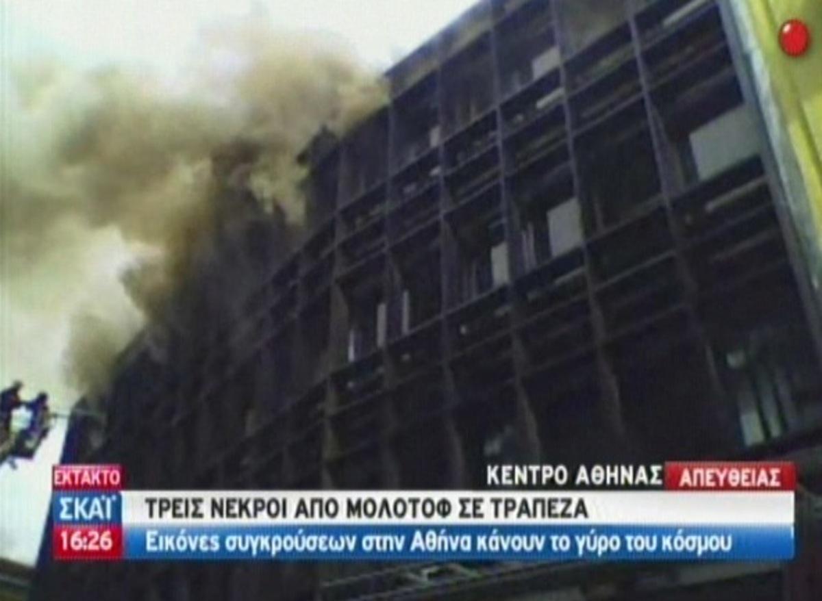 Έσβησε η φωτιά στο υπουργείο Οικονομικών | Newsit.gr