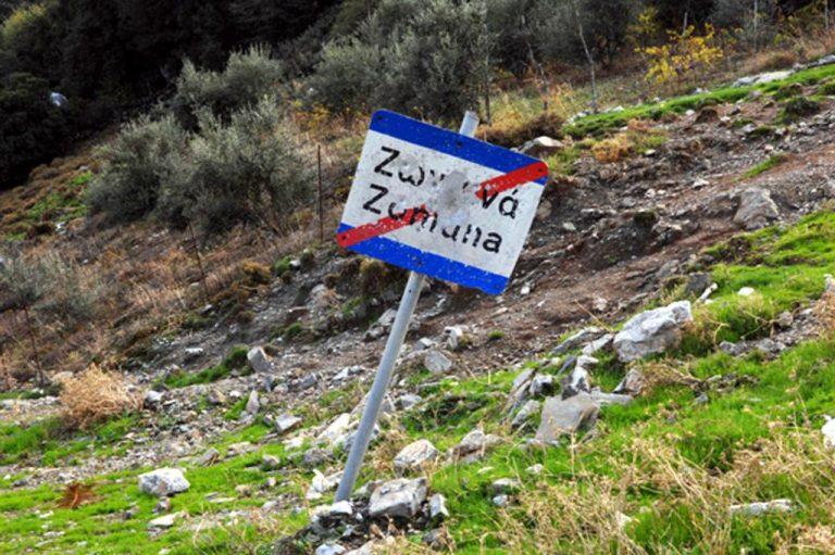 Νέα αναβολή στη δίκη για την υπόθεση των Ζωνιανών | Newsit.gr
