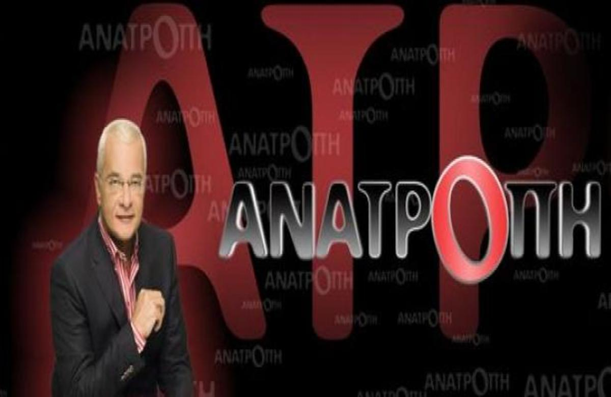 Την Μ.Δευτέρα ο Σαμαράς κάνει την… «Ανατροπή»! | Newsit.gr