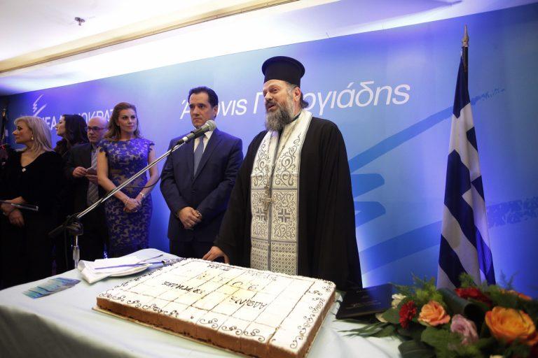 Ο Άδωνις έκοψε την πίτα, αλλά η Ευγενία τράβηξε τα βλέμματα! [pics] | Newsit.gr