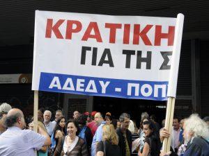 ΑΔΕΔΥ: Στάση εργασίας την Πέμπτη 2 Μαρτίου
