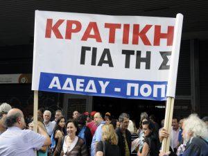 Συλλαλητήριο της ΑΔΕΔΥ ένα χρόνο μετά το δημοψήφισμα