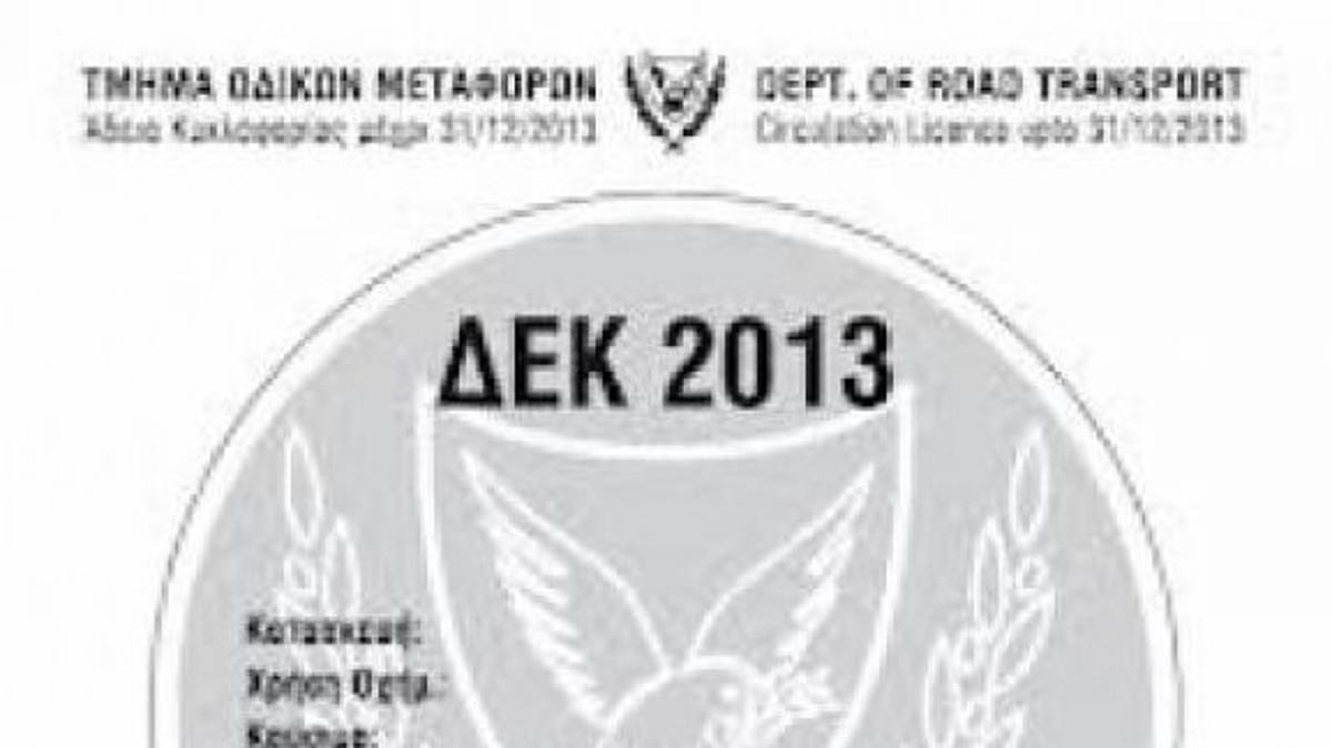 Γκάφα με τις άδειες κυκλοφορίας – Παρερμήνευσε η Αστυνομία οδηγίες του Υπουργείου   Newsit.gr