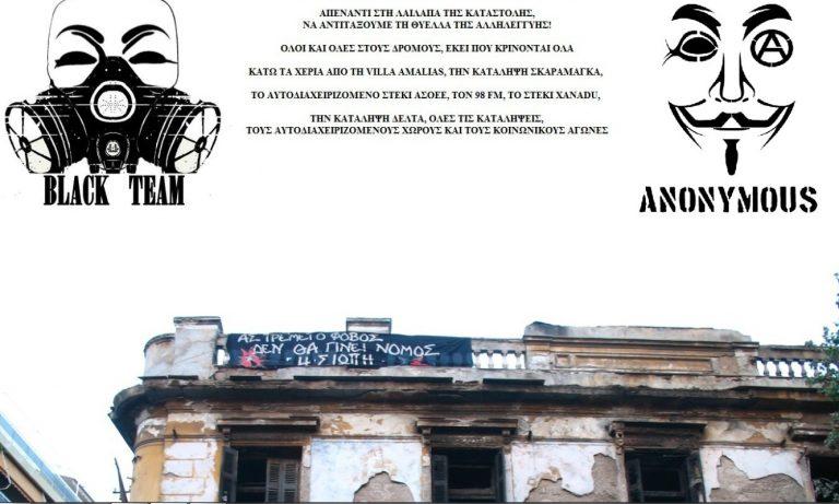 Επίθεση των Anonymous στο site του Αδέσμευτου Τύπου | Newsit.gr