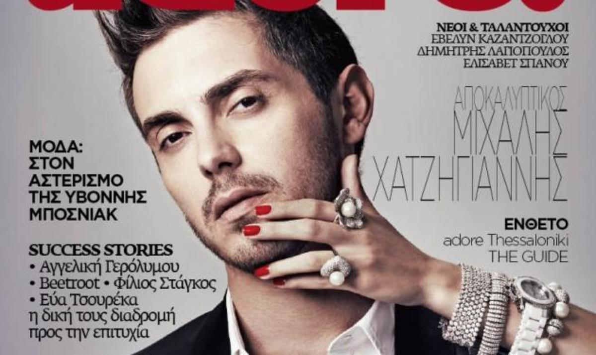 Μ. Χατζηγιάννης: Στα backstage της φωτογράφησης του για γνωστό περιοδικό! Video | Newsit.gr