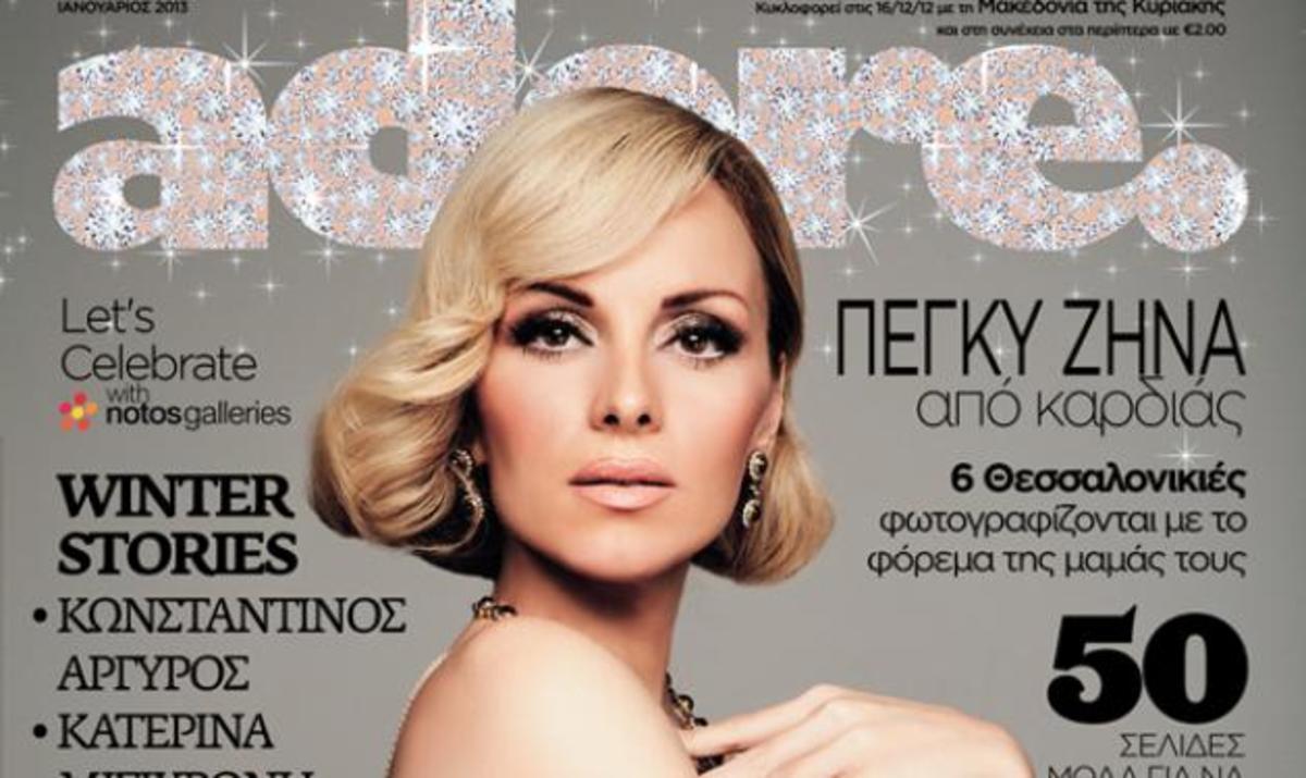 Η Π. Ζήνα βγαλμένη από τα '50s ! Backstage φωτογραφίες της μεταμόρφωσης | Newsit.gr