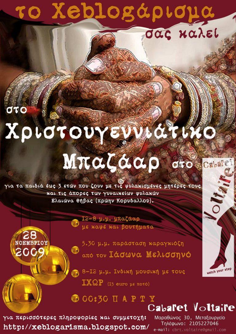 Party-Bazaar για παιδιά φυλακισμένων γυναικών! | Newsit.gr