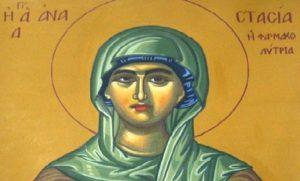 Αγία Αναστασία η Φαρμακολύτρια: Το θαύμα με τη μαγεμένη κόρη