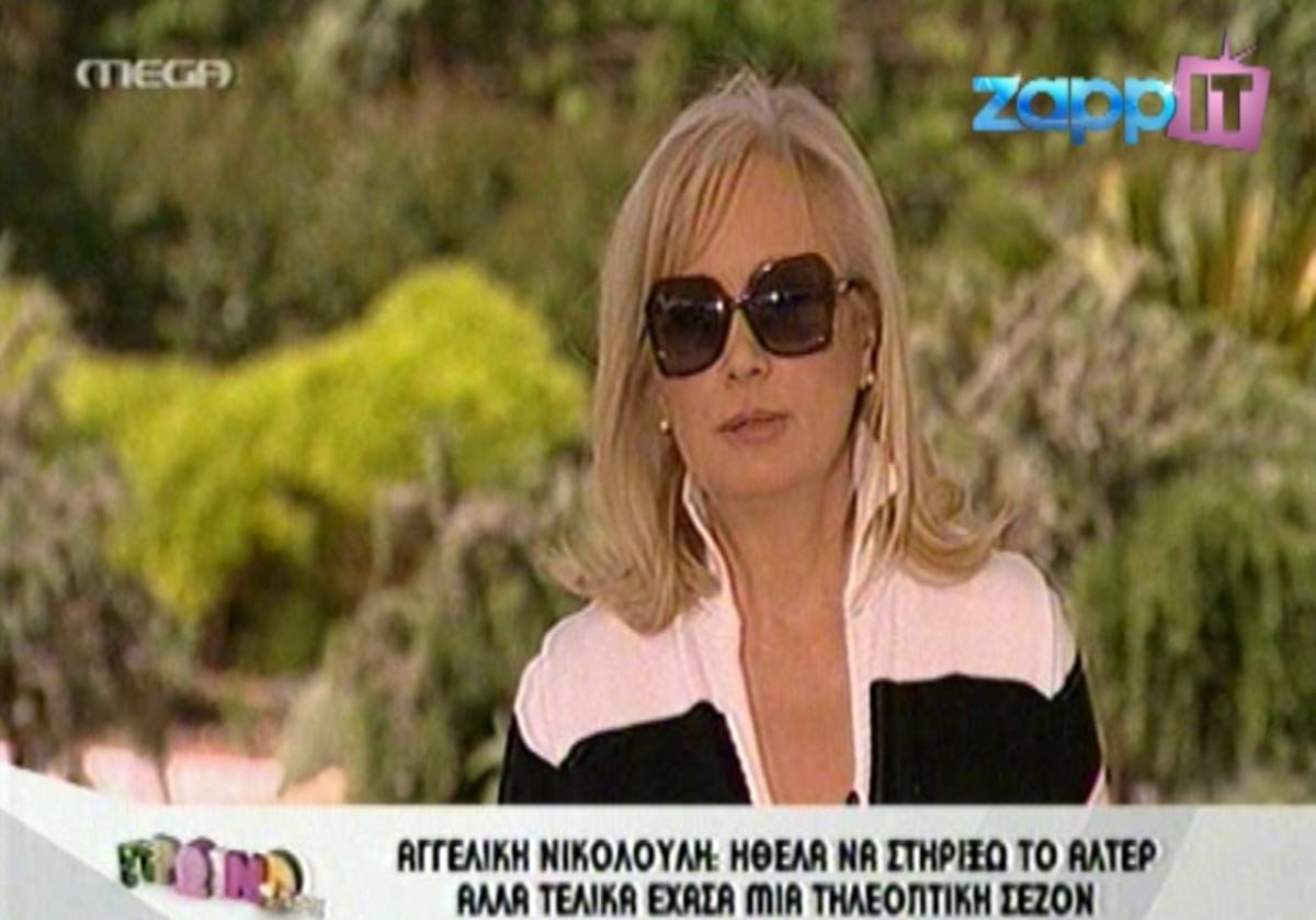 Αγγελική Νικολούλη: «Με το ALTER δεν υπάρχουν άλλες αντοχές» | Newsit.gr