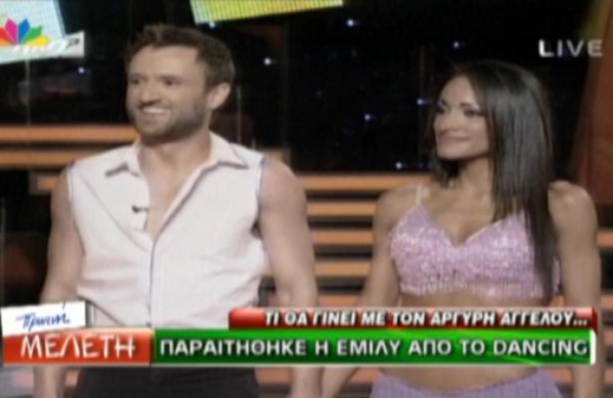 UPDATE – Όλα καλά με την Έμιλι. Θα χορέψει στο «Dancing». | Newsit.gr