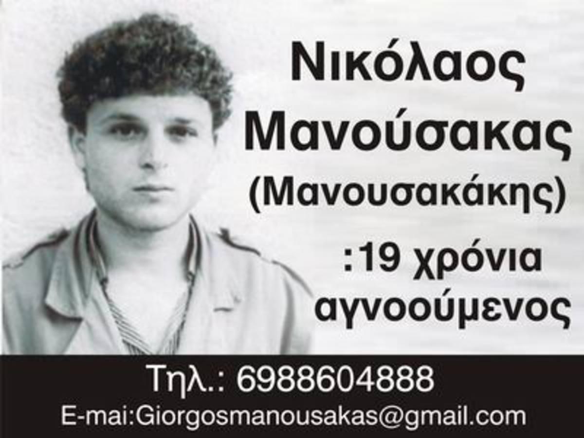 Ρέθυμνο: Ψάχνουν το παιδί τους 19 χρόνια μετά την εξαφάνισή του! | Newsit.gr
