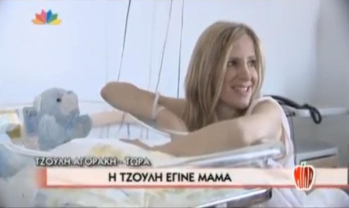 Η Τζούλη Αγοράκη μας συστήνει το μωράκι της! Βίντεο   Newsit.gr