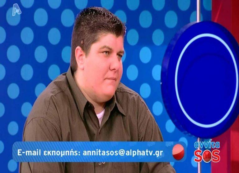 Ο ερμαφρόδιτος Γιώργος στο «Αννίτα SOS»   Newsit.gr
