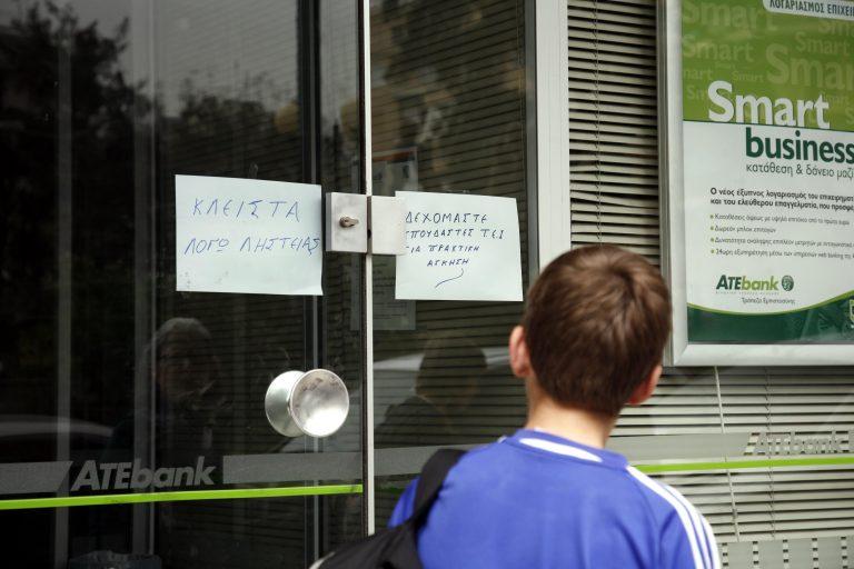 Ληστεία σε τράπεζα του Ηρακλείου | Newsit.gr