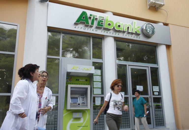 Ιδιωτική θέλει την ATE BANK η τρόικα – Σε συναγερμό οι εργαζόμενοι | Newsit.gr