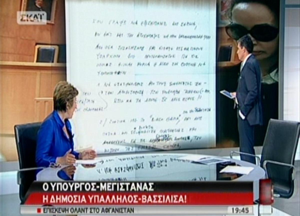 Β. Σταμάτη: 3.000 ευρώ για μία νύχτα σε σουίτα – Τον Γ. Παπανδρέου θεωρεί ηθικό αυτουργό ο Άκης   Newsit.gr