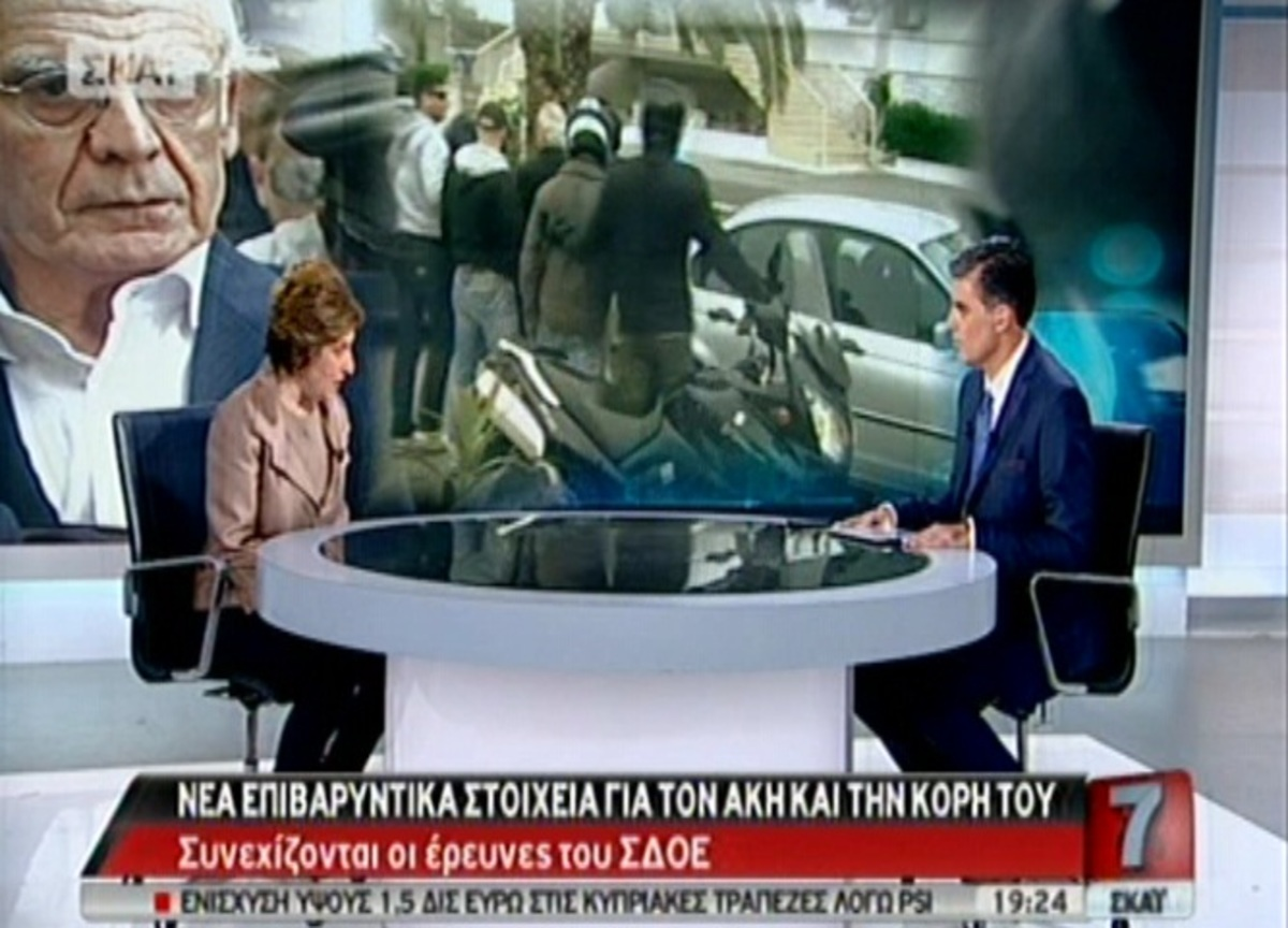 Νέα επιβαρυντικά στοιχεία για τον Άκη και την κόρη του | Newsit.gr