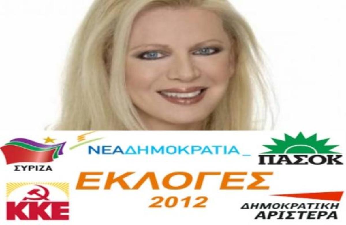 Η αντίδραση της Έλενας Ακρίτα για το αποτέλεσμα των εκλογών – Τι λέει για την Χρυσή Αυγή;   Newsit.gr