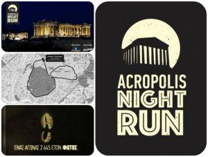 Acropolis Run: Κλειστοί πολλοί δρόμοι το Σάββατο στο κέντρο της Αθήνας