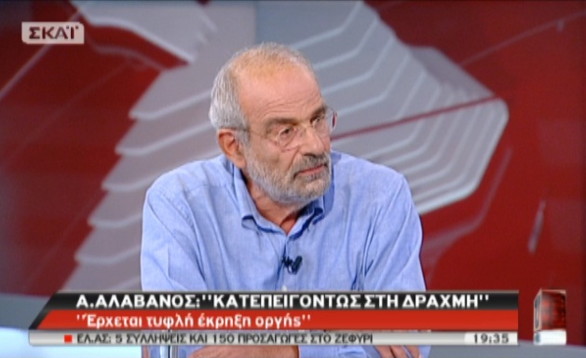 Α.Αλαβάνος: Κατεπειγόντως στη δραχμή | Newsit.gr