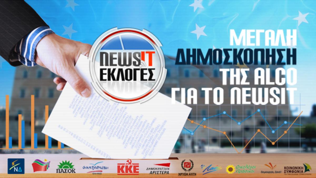 Σήμερα: Η μεγάλη δημοσκόπηση του Newsit και της Alco | Newsit.gr