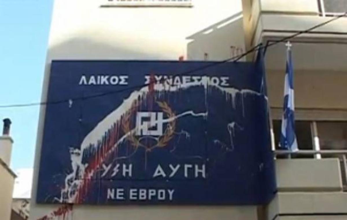 Βανδαλισμοί στα γραφεία της Χρυσής Αυγής στην Αλεξανδρούπολη | Newsit.gr