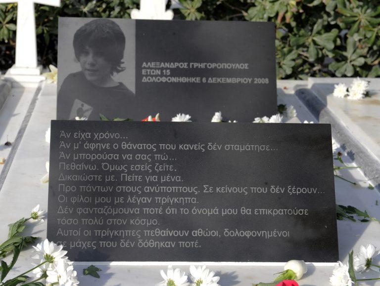 """""""Συναγερμός"""" για τη δίκη Γρηγορόπουλου   Newsit.gr"""