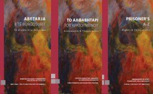 Το Αλφαβητάρι του κρατουμένου στα Αγγλικά και τα Αλβανικά