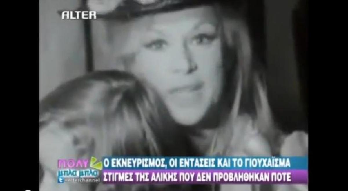 Η…σοκαριστική Αλίκη Βουγιουκλάκη | Newsit.gr