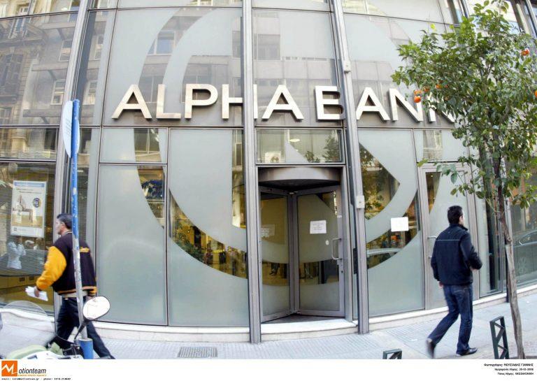 Χωρίς εκπλήξεις τα κέρδη της Alpha Bank | Newsit.gr