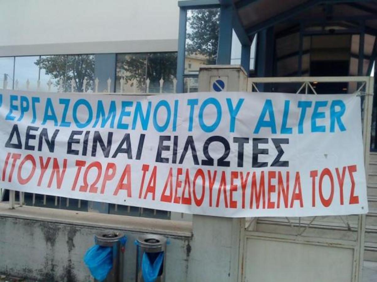 Οι εργαζόμενοι του ΑΛΤΕΡ καταγγέλλουν! | Newsit.gr