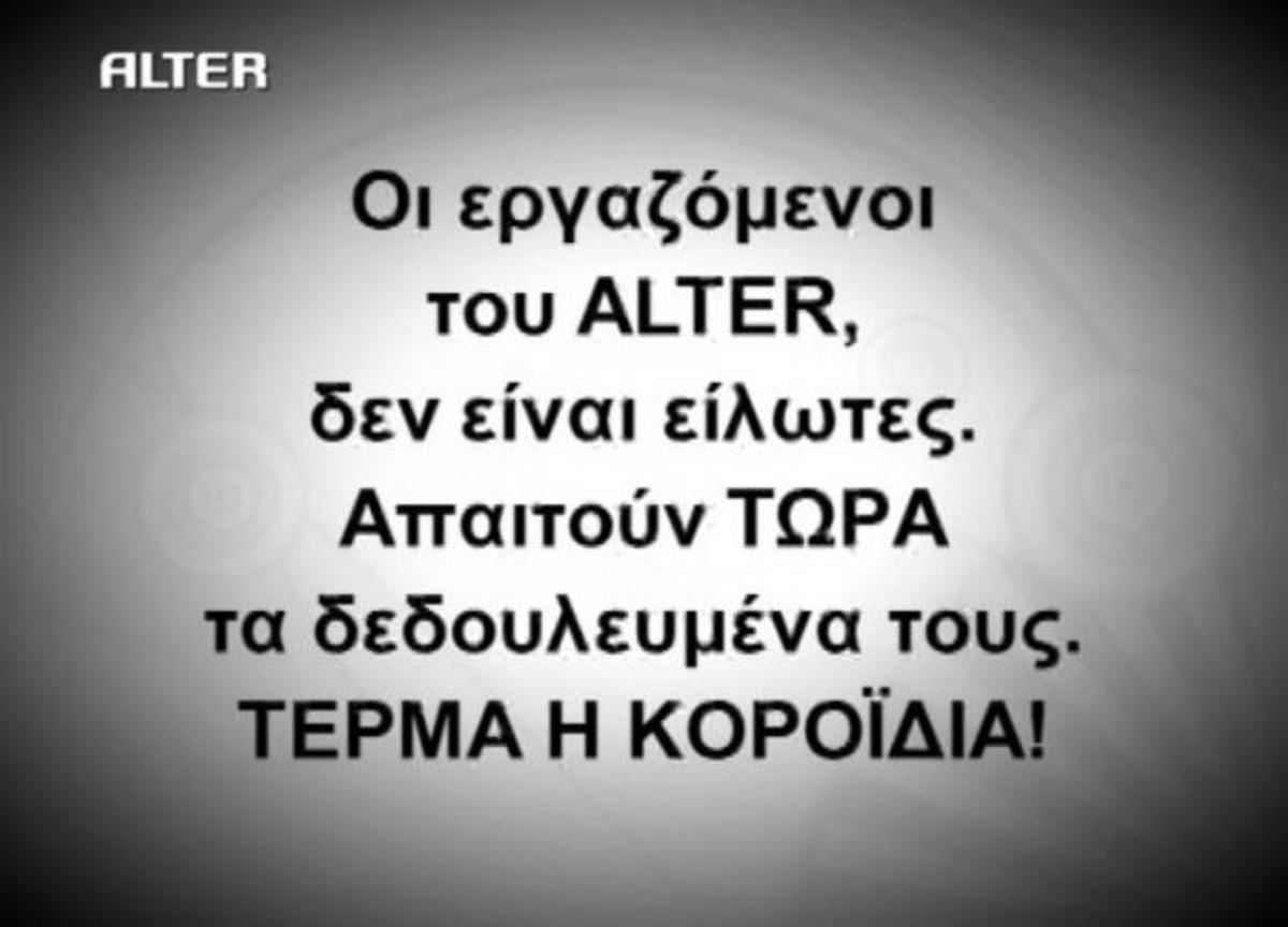 Κάρτα διαμαρτυρίας στο ΑΛΤΕΡ | Newsit.gr
