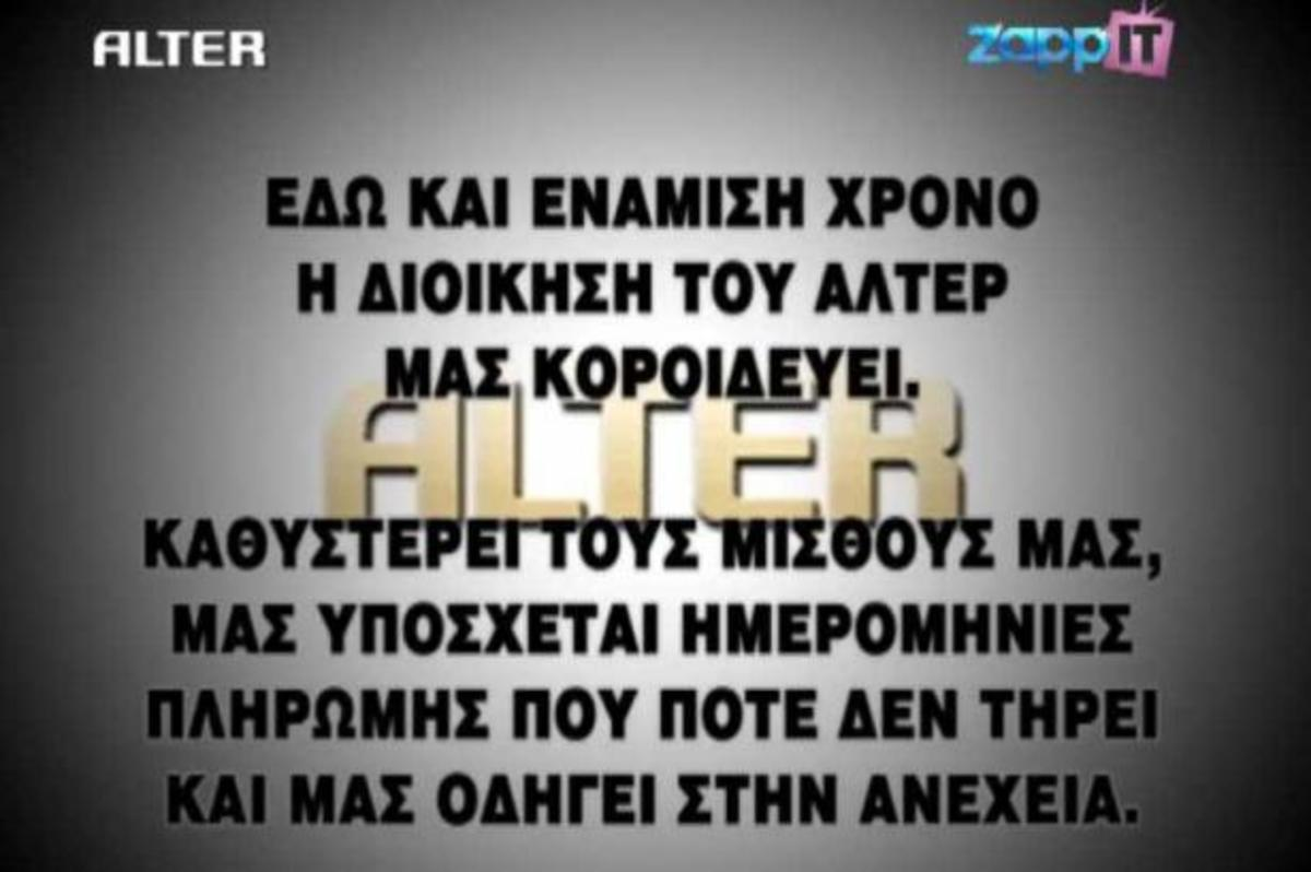 Οι εξελίξεις στο ΑΛΤΕΡ με νέο μηνύμα των εργαζομένων | Newsit.gr