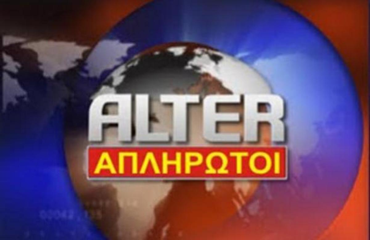 Τι ζητούν απ' τον Ν. Χατζηνικολάου οι εργαζόμενοι του ΑΛΤΕΡ; | Newsit.gr