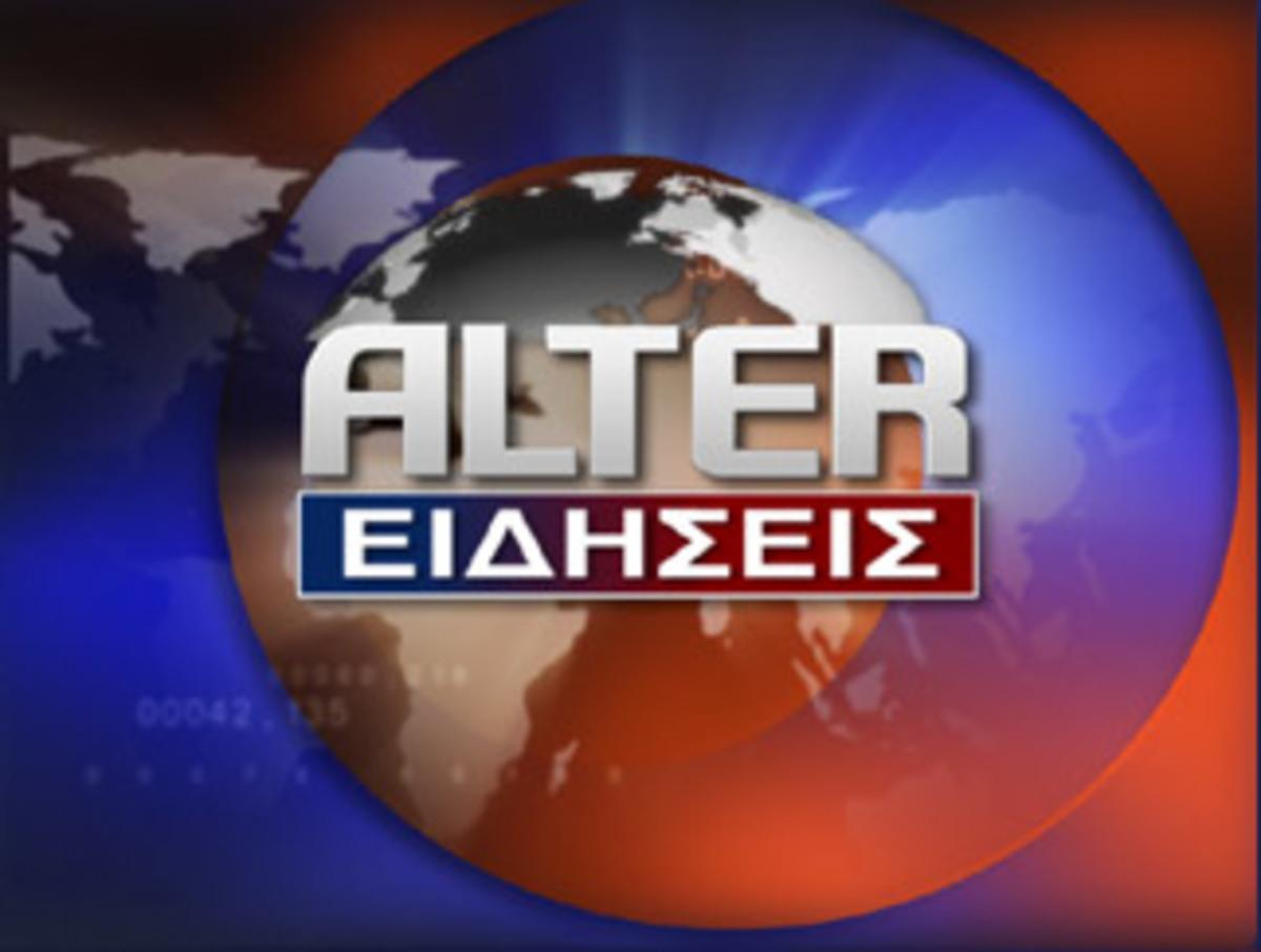 Στάση εργασίας με επεισόδια στο ALTER | Newsit.gr