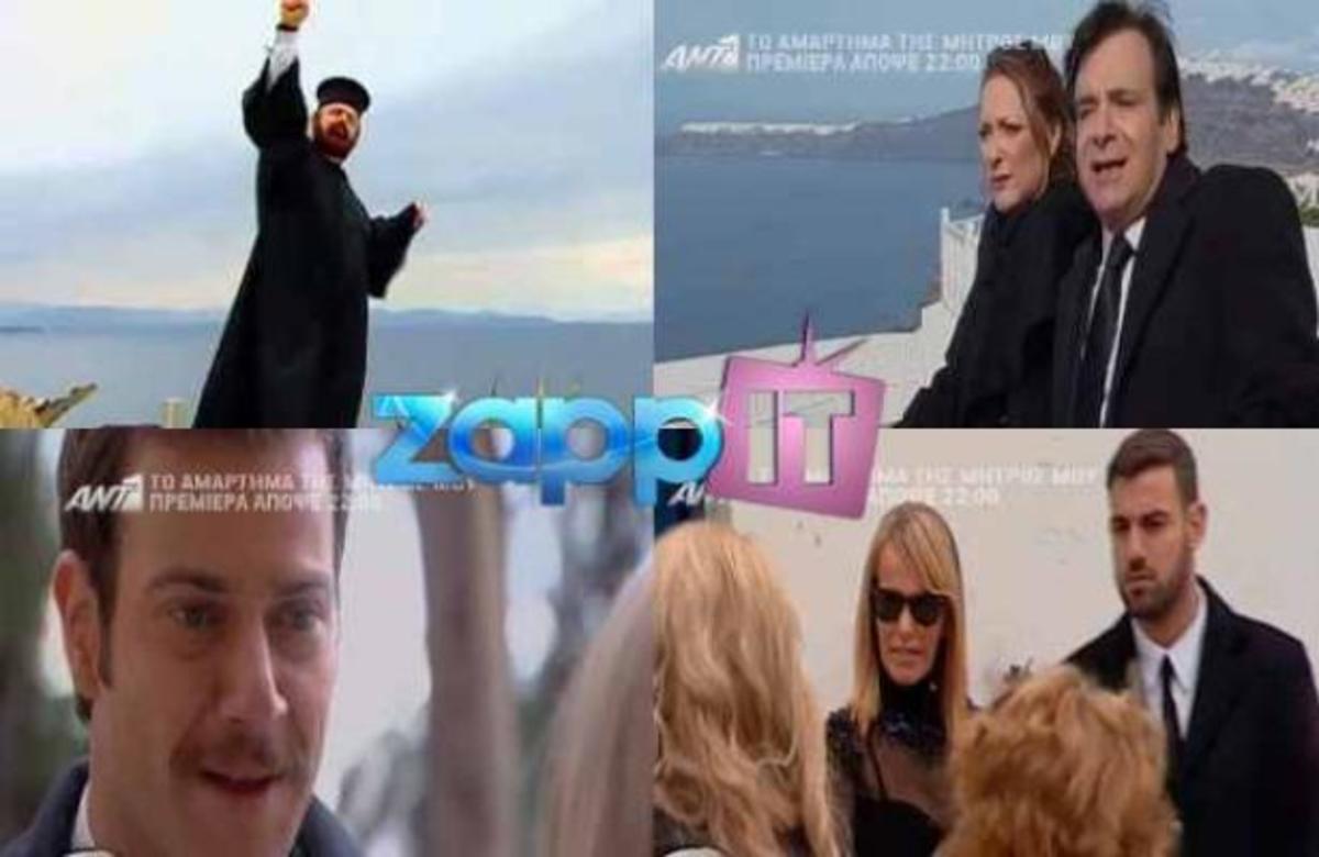 ΓΙΑ ΠΡΩΤΗ ΦΟΡΑ! Σκηνές από το Αμάρτημα της μητρός μου! | Newsit.gr