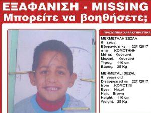 Amber Alert! Εξαφανίστηκε 6χρονο αγοράκι από την Κομοτηνή