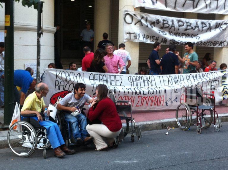 Κατάληψη του υπουργείου Υγείας από την επιτροπή αναπήρων | Newsit.gr