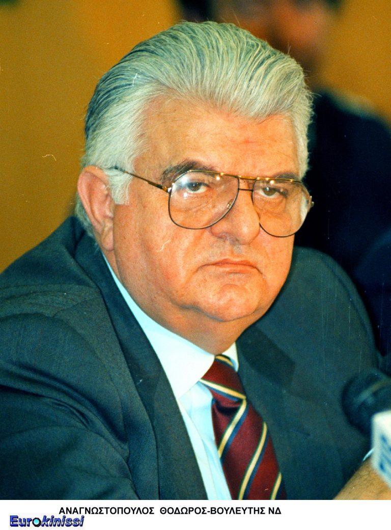 Πέθανε ο πρώην υπουργός Θ. Αναγνωστόπουλος | Newsit.gr