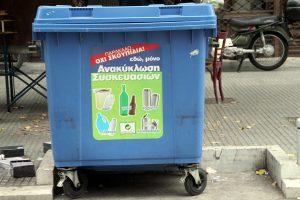 Χάρτινοι κάδοι ανακύκλωσης θα μοιραστούν σε σχολεία του Πειραιά
