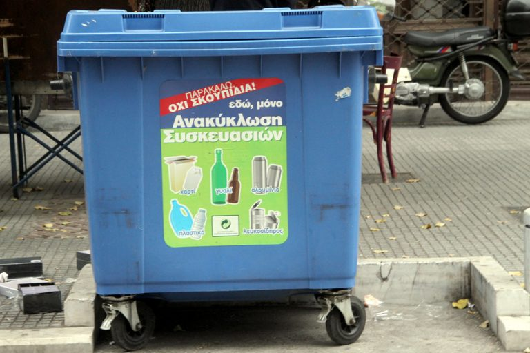 Χάρτινοι κάδοι ανακύκλωσης θα μοιραστούν σε σχολεία του Πειραιά | Newsit.gr