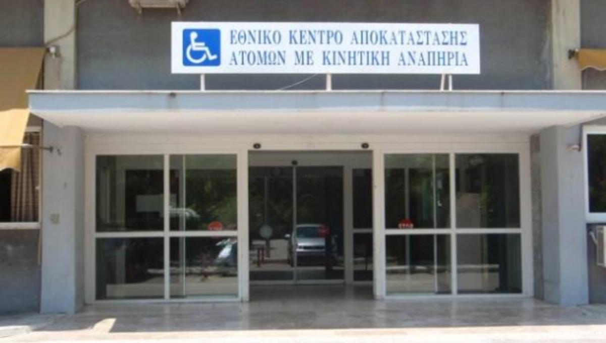 Κλείνουν και το Κέντρο Αποκατάστασης Αναπήρων; | Newsit.gr