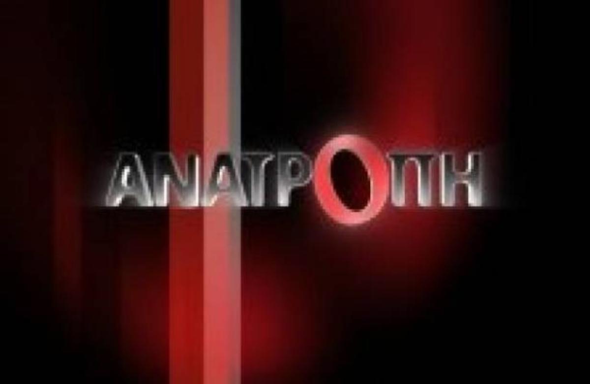 Έκτακτη «Ανατροπή» με τον Α. Σαμαρά… | Newsit.gr