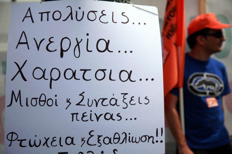 Οι Έλληνες «τρέμουν» την ανεργία | Newsit.gr