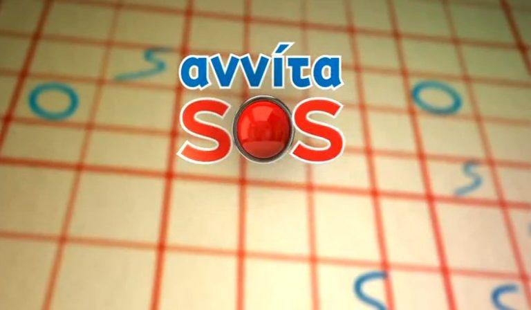 Το τρέιλερ της νέας εκπομπής της Αννίτας Πάνια! | Newsit.gr