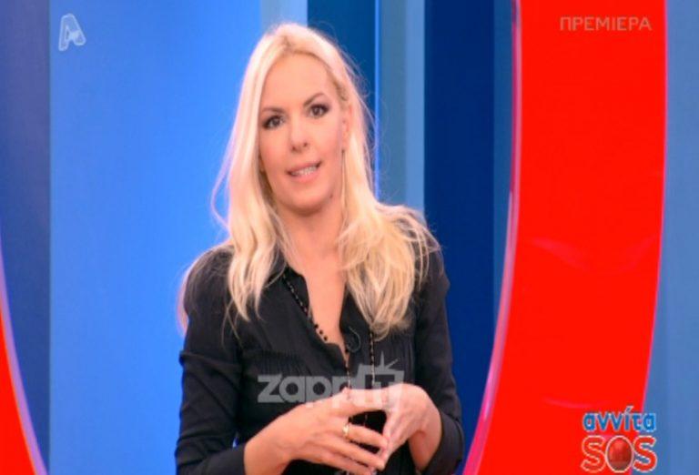 Τι τηλεθέαση έκανε στην πρεμιέρα της η Αννίτα Πάνια; | Newsit.gr