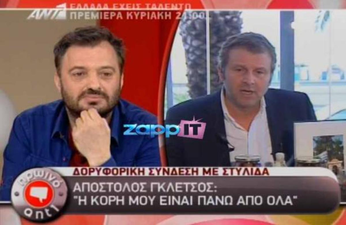 Ο Απόστολος Γκλέτσος εξηγεί γιατί 1,5 χρονο δεν έχει κάνει σεξ!   Newsit.gr