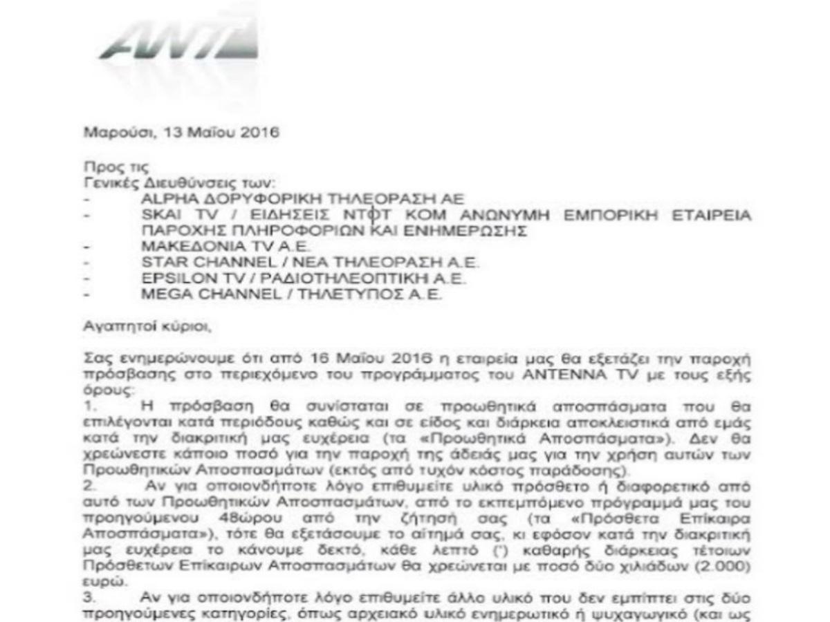 Επιστολή τελεσίγραφο του Ant1 σε όλα τα κανάλια! | Newsit.gr